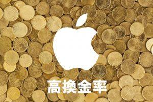 iTunesカード 買取率